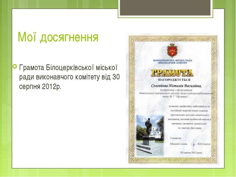 Мої досягнення Грамота Білоцерківської міської ради виконавчого комітету від ...