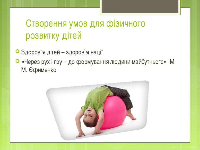 Створення умов для фізичного розвитку дітей Здоров`я дітей – здоров`я нації «...