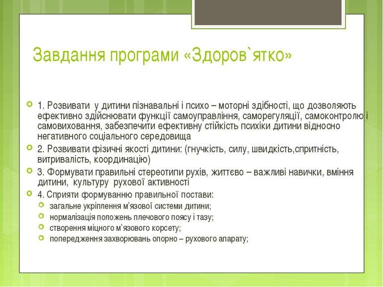 Завдання програми «Здоров`ятко» 1. Розвивати у дитини пізнавальні і психо – м...