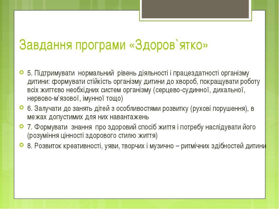 Завдання програми «Здоров`ятко» 5. Підтримувати нормальний рівень діяльності ...