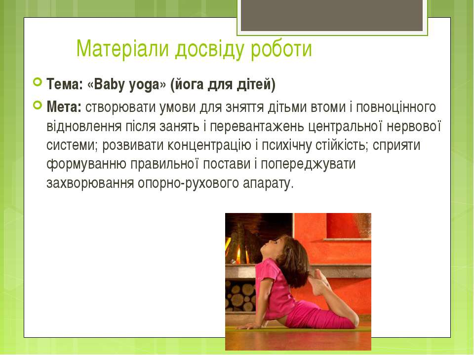 Матеріали досвіду роботи Тема: «Baby yoga» (йога для дітей) Мета: створювати ...