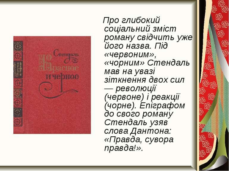 Про глибокий соціальний зміст роману свідчить уже його назва. Під «червоним»,...