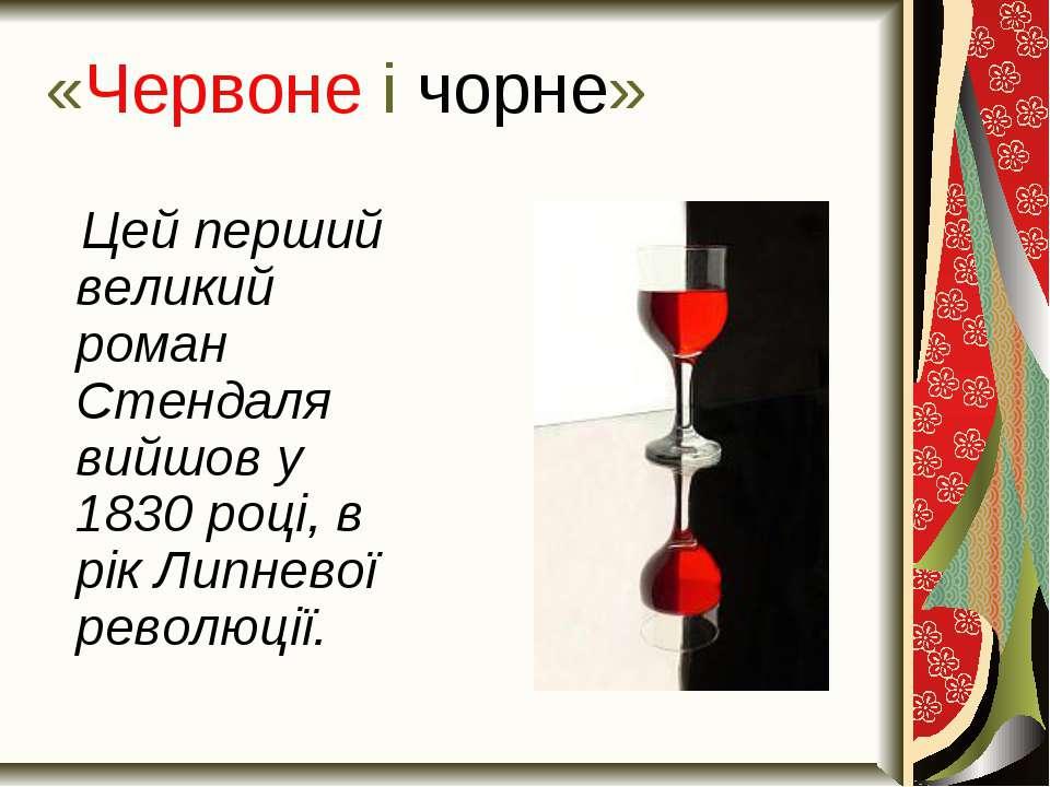 «Червоне і чорне» Цей перший великий роман Стендаля вийшов у 1830 році, в рік...