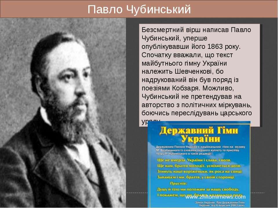 Безсмертний вірш написав Павло Чубинський, уперше опублікувавши його 1863 рок...