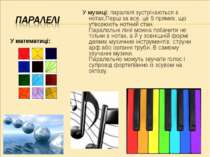 У музиці: паралелі зустрічаються в нотах.Перш за все, це 5 прямих, що утворюю...