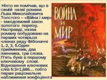 Ніхто не помічав, що в самій назві романа Льва Миколайовича Толстого – «Війна...