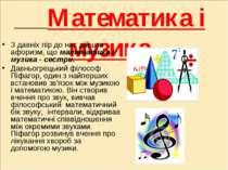Математика і музика З давніх пір до нас дійшов афоризм, що математика і музик...