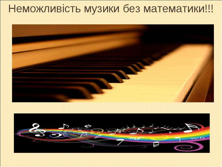 Неможливість музики без математики!!!