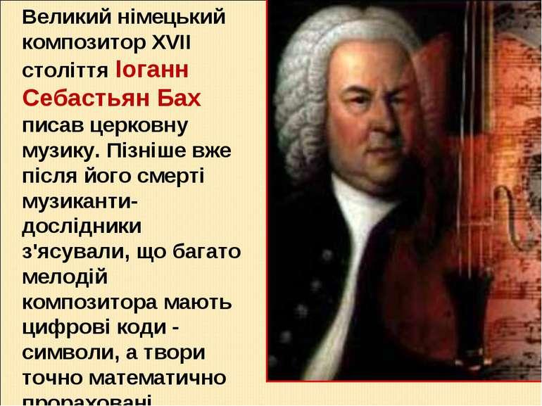 Великий німецький композитор XVII століття Іоганн Себастьян Бах писав церковн...