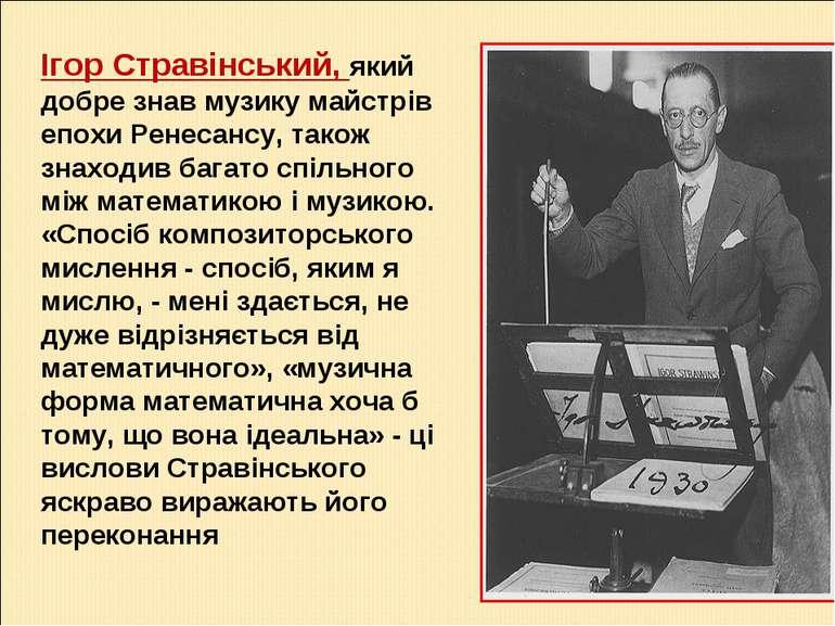 Ігор Стравінський, який добре знав музику майстрів епохи Ренесансу, також зна...