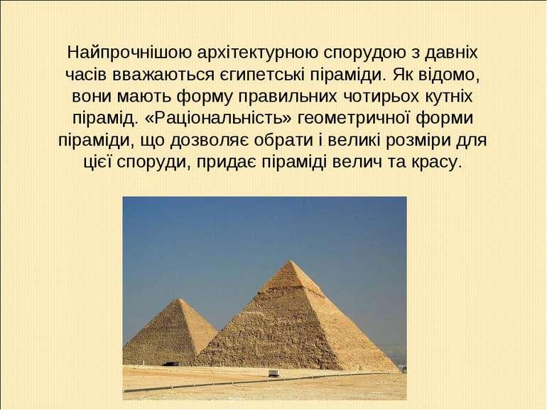 Найпрочнішою архітектурною спорудою з давніх часів вважаються єгипетські піра...
