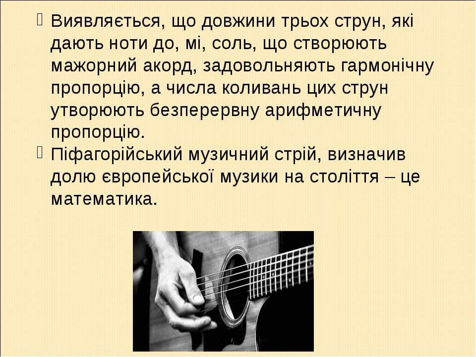 Виявляється, що довжини трьох струн, які дають ноти до, мі, соль, що створюют...