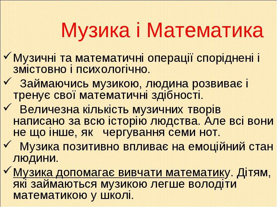 Музика і Математика Музичні та математичні операції споріднені і змістовно і ...