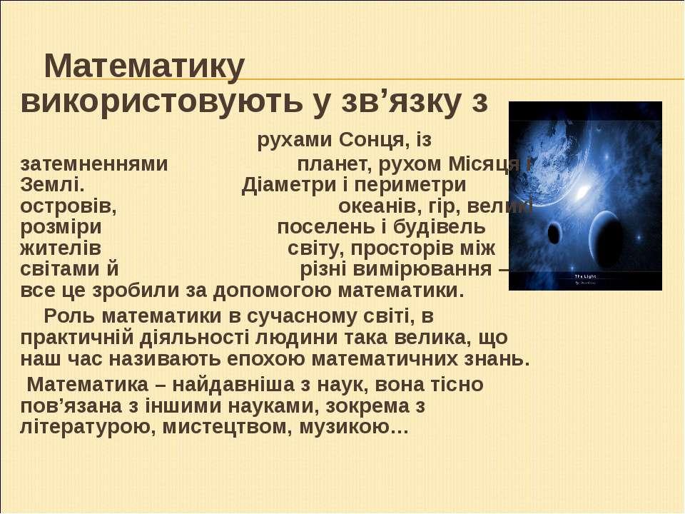 Математику використовують у зв'язку з рухами Сонця, із затемненнями планет, р...