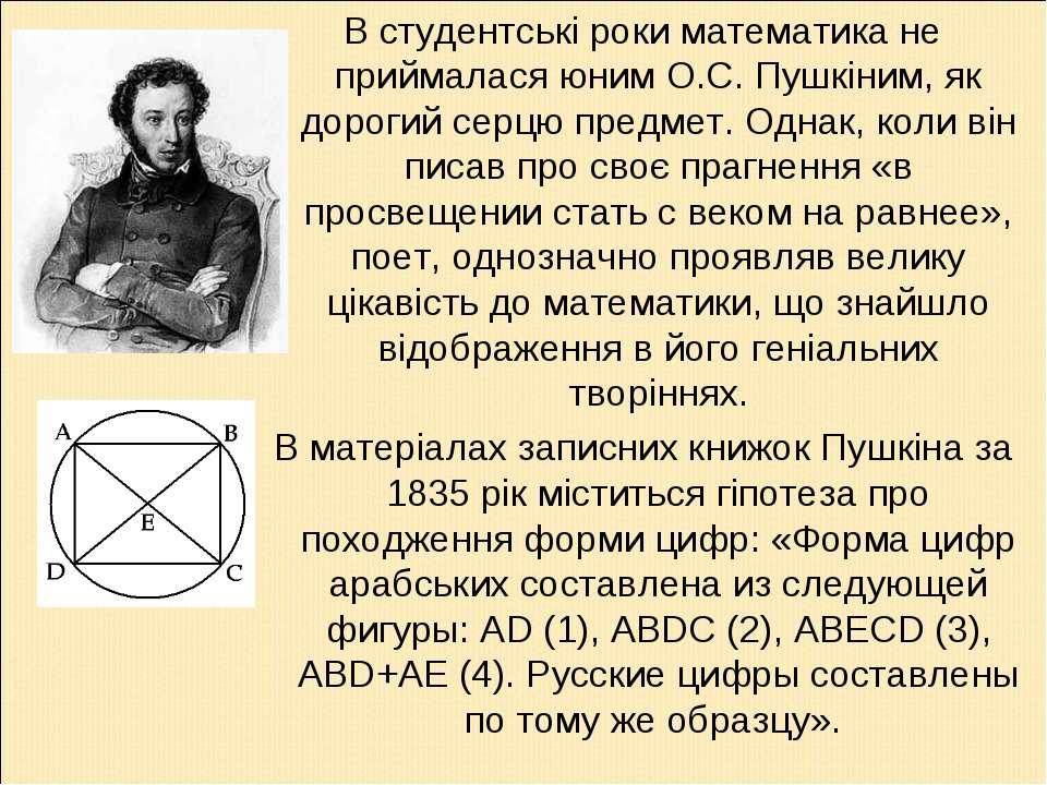 В студентські роки математика не приймалася юним О.С. Пушкіним, як дорогий се...
