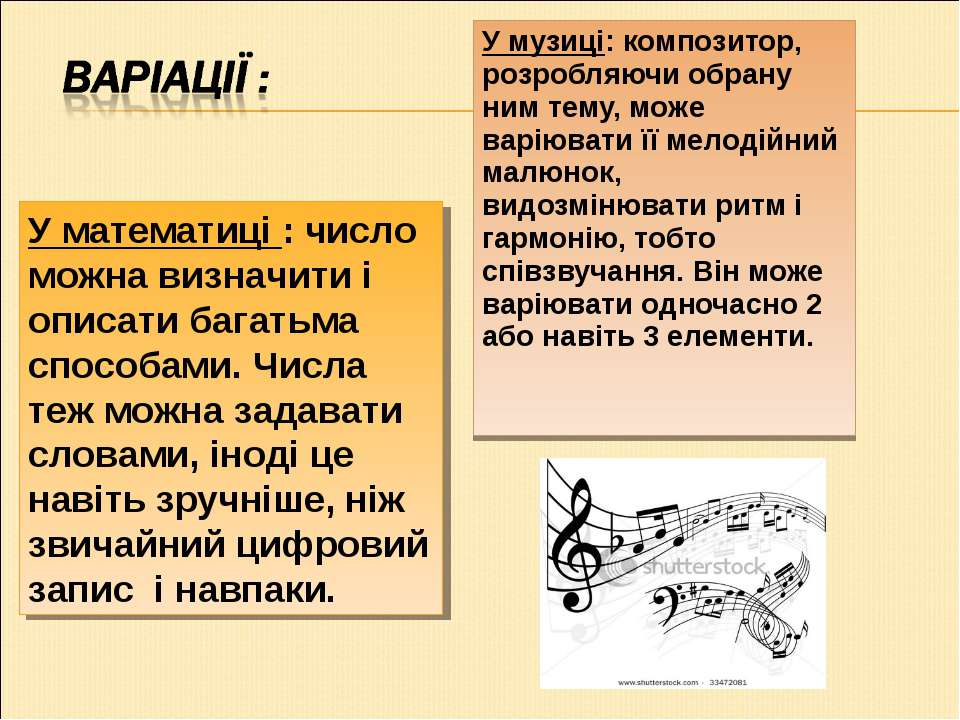 У музиці: композитор, розробляючи обрану ним тему, може варіювати її мелодійн...