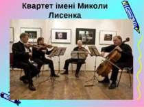 Квартет імені Миколи Лисенка