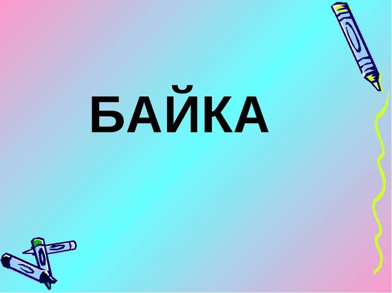 БАЙКА