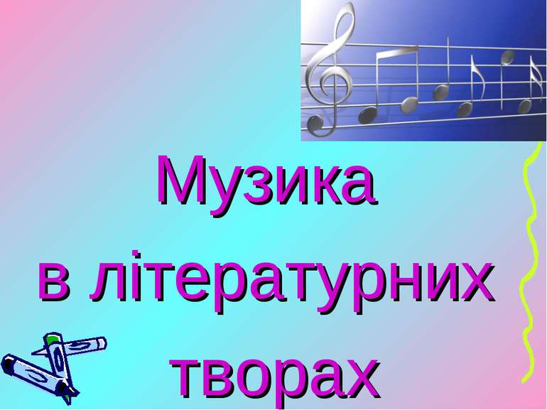 Музика в літературних творах