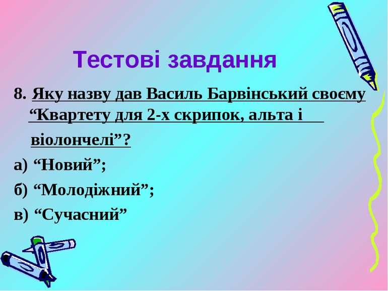 """Тестові завдання 8. Яку назву дав Василь Барвінський своєму """"Квартету для 2-х..."""