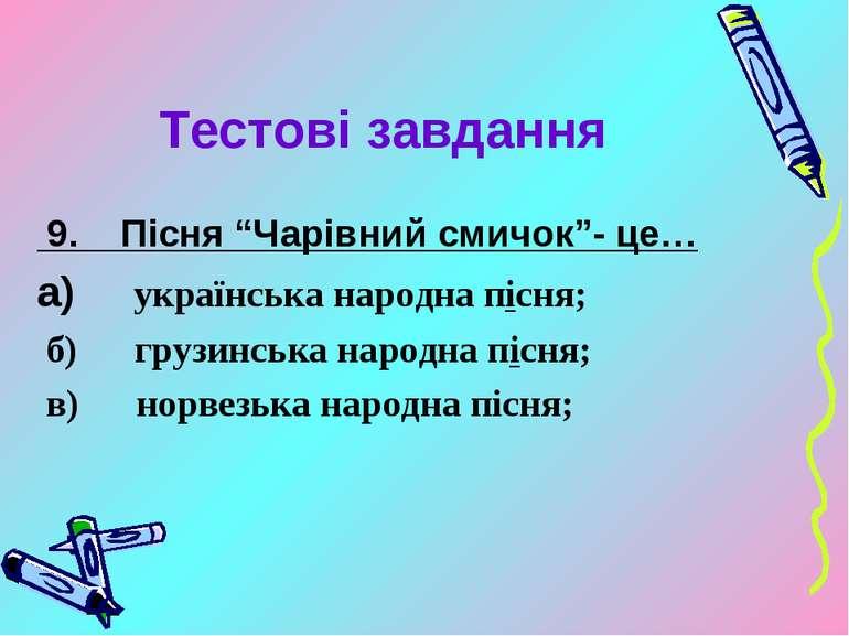 """Тестові завдання 9. Пісня """"Чарівний смичок""""- це… а) українська народна пісня;..."""
