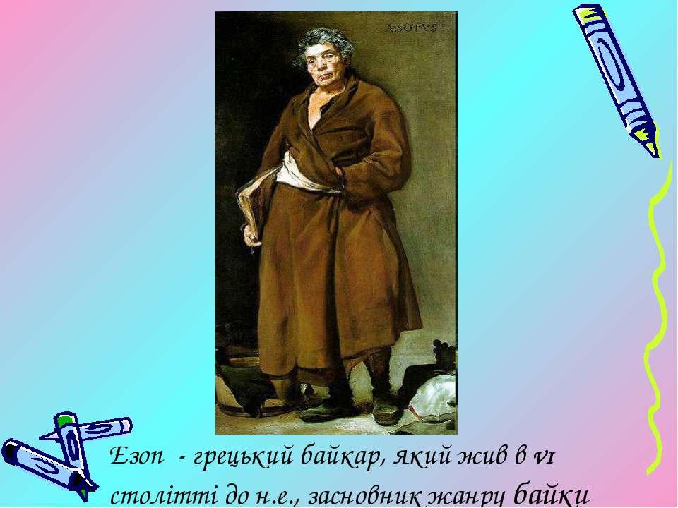 Езоп - грецький байкар, який жив в VI столітті до н.е., засновник жанру байки