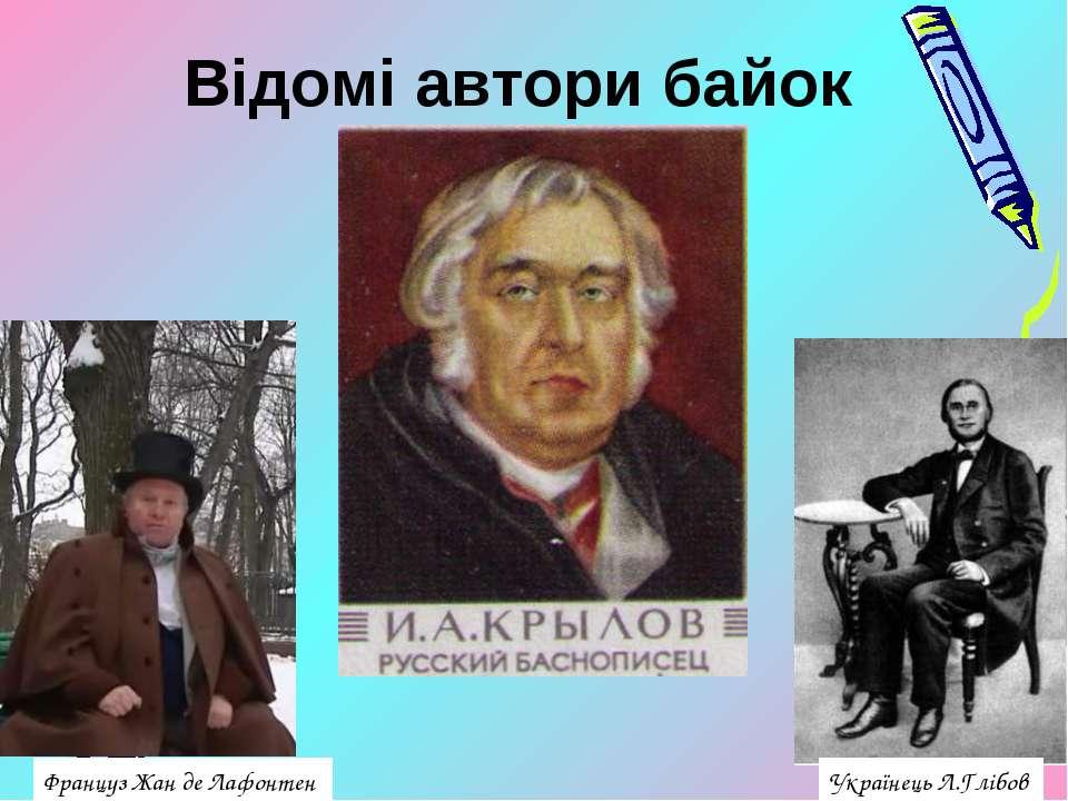 Француз Жан де Лафонтен Українець Л.Глібов Відомі автори байок