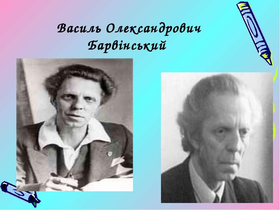Василь Олександрович Барвінський