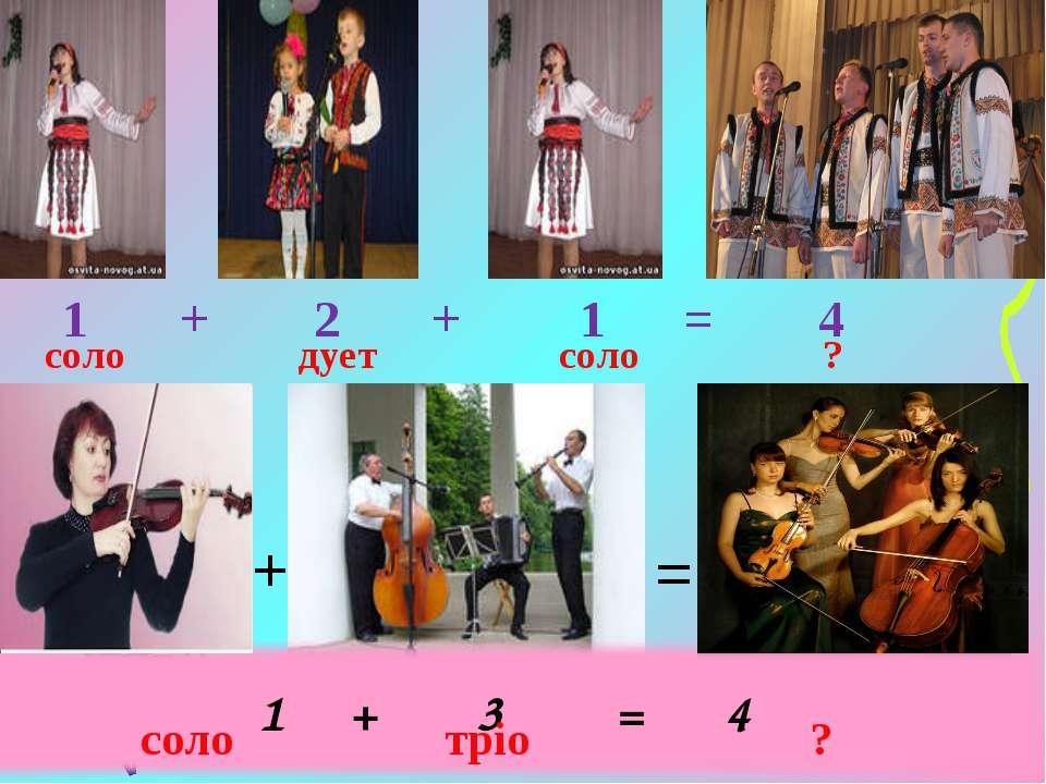 + 1 + 2 + 1 = 4 = соло дует соло ? соло тріо ?