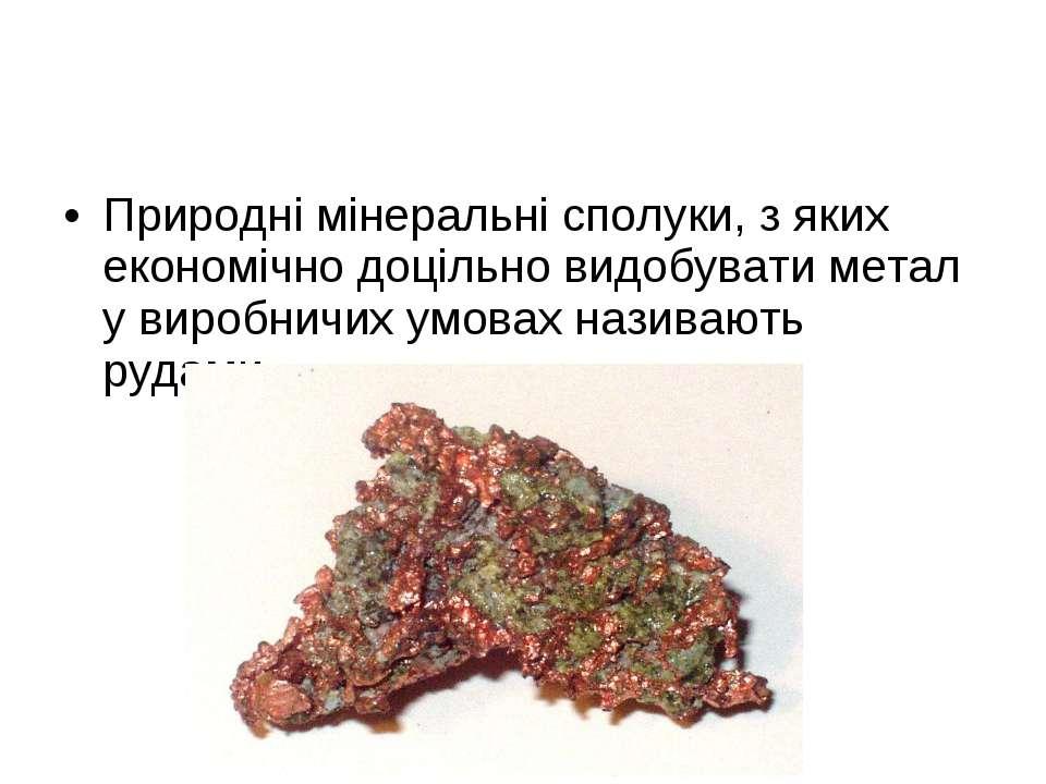 Природні мінеральні сполуки, з яких економічно доцільно видобувати метал у ви...