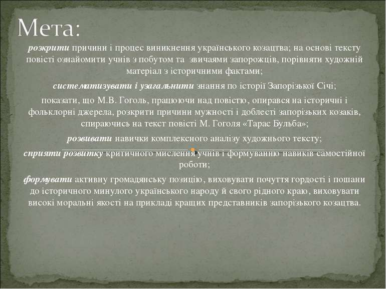 розкрити причини і процес виникнення українського козацтва; на основі тексту ...
