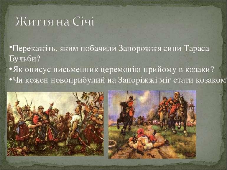Перекажіть, яким побачили Запорожжя сини Тараса Бульби? Як описує письменник ...