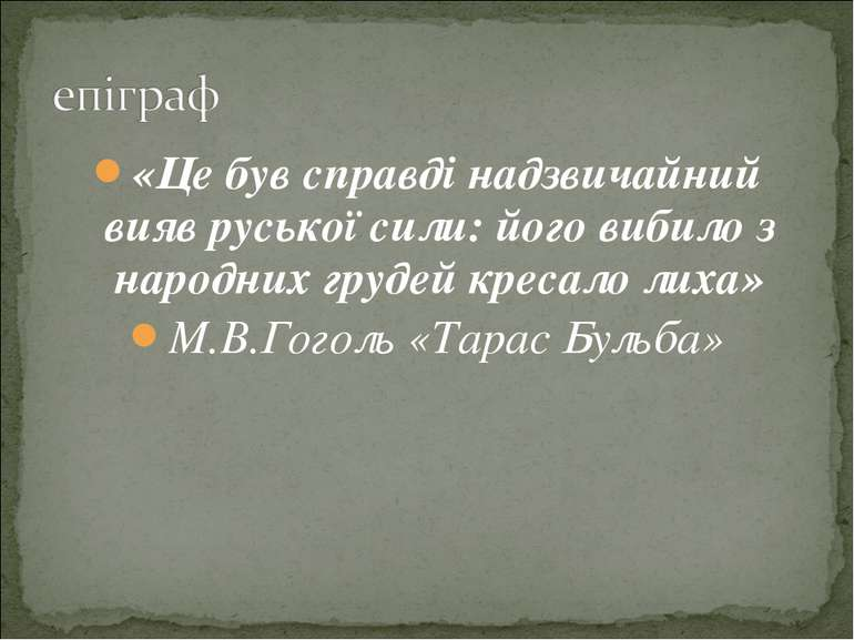 «Це був справді надзвичайний вияв руської сили: його вибило з народних грудей...