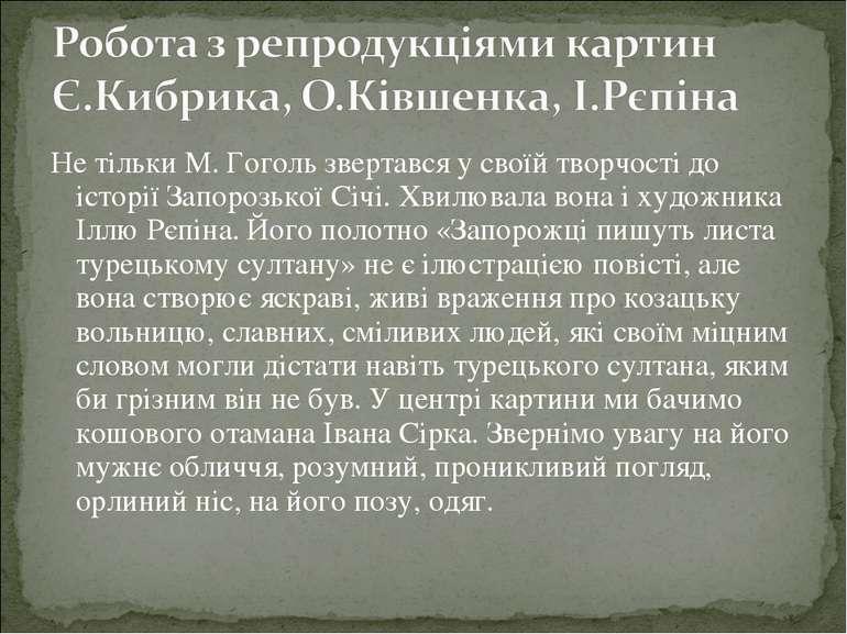 Не тільки М. Гоголь звертався у своїй творчості до історії Запорозької Січі. ...