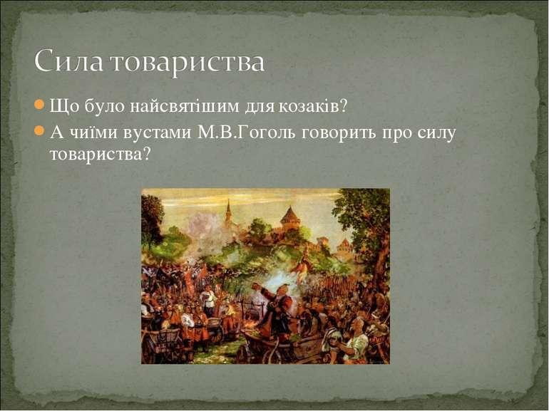 Що було найсвятішим для козаків? А чиїми вустами М.В.Гоголь говорить про силу...