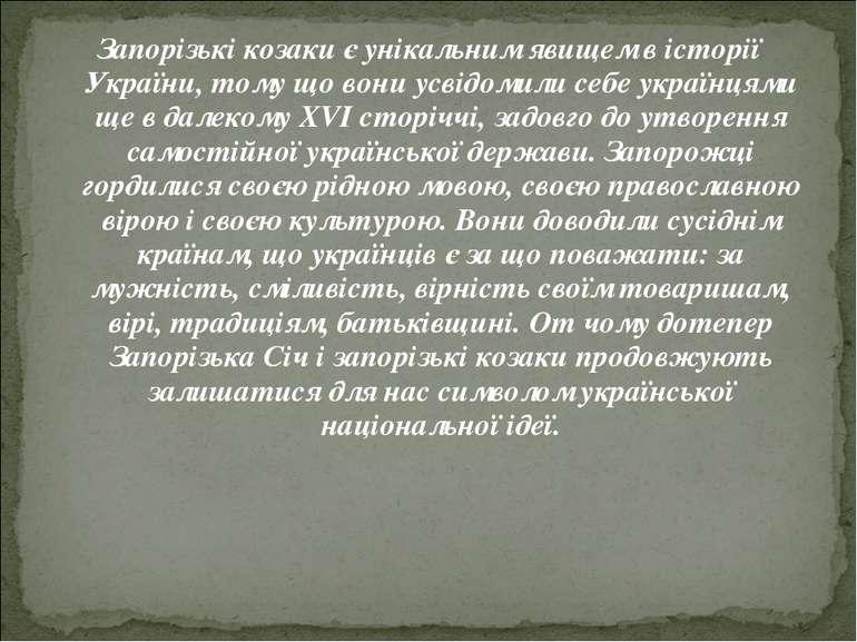 Запорізькі козаки є унікальним явищем в історії України, тому що вони усвідом...