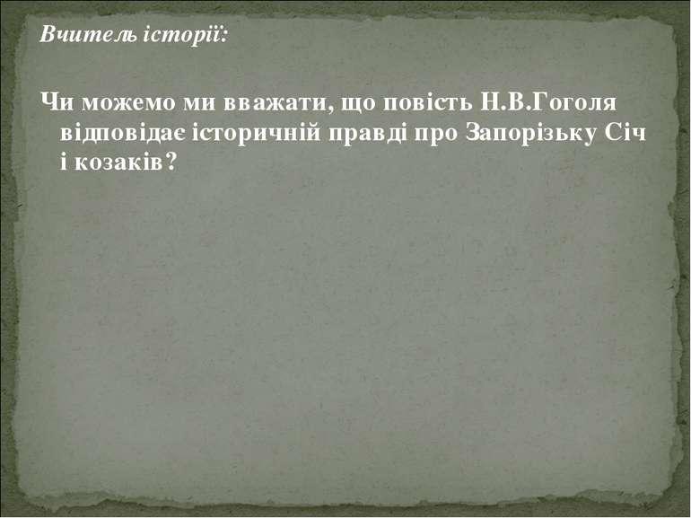 Вчитель історії: Чи можемо ми вважати, що повість Н.В.Гоголя відповідає істор...