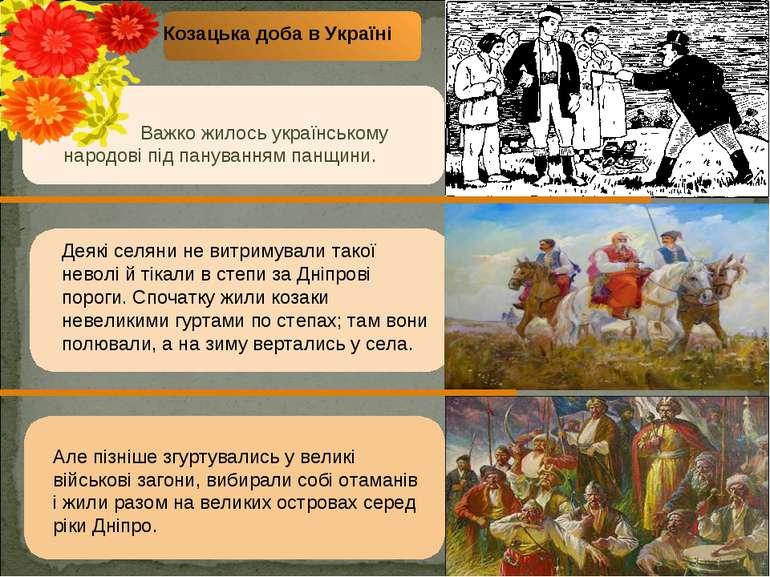 Козацька доба в Україні Але пізніше згуртувались у великі військові загони, в...