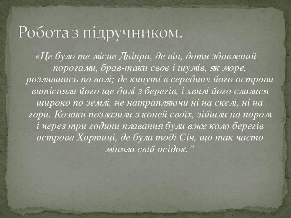 «Це було те місце Дніпра, де він, доти здавлений порогами, брав-таки своє і ш...