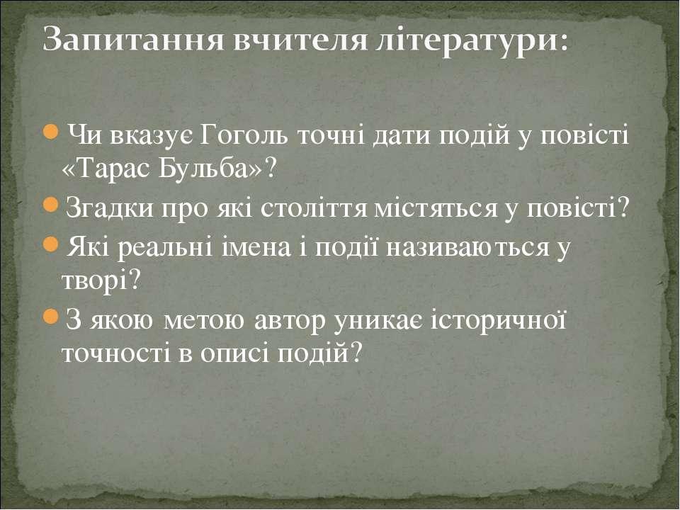Чи вказує Гоголь точні дати подій у повісті «Тарас Бульба»? Згадки про які ст...