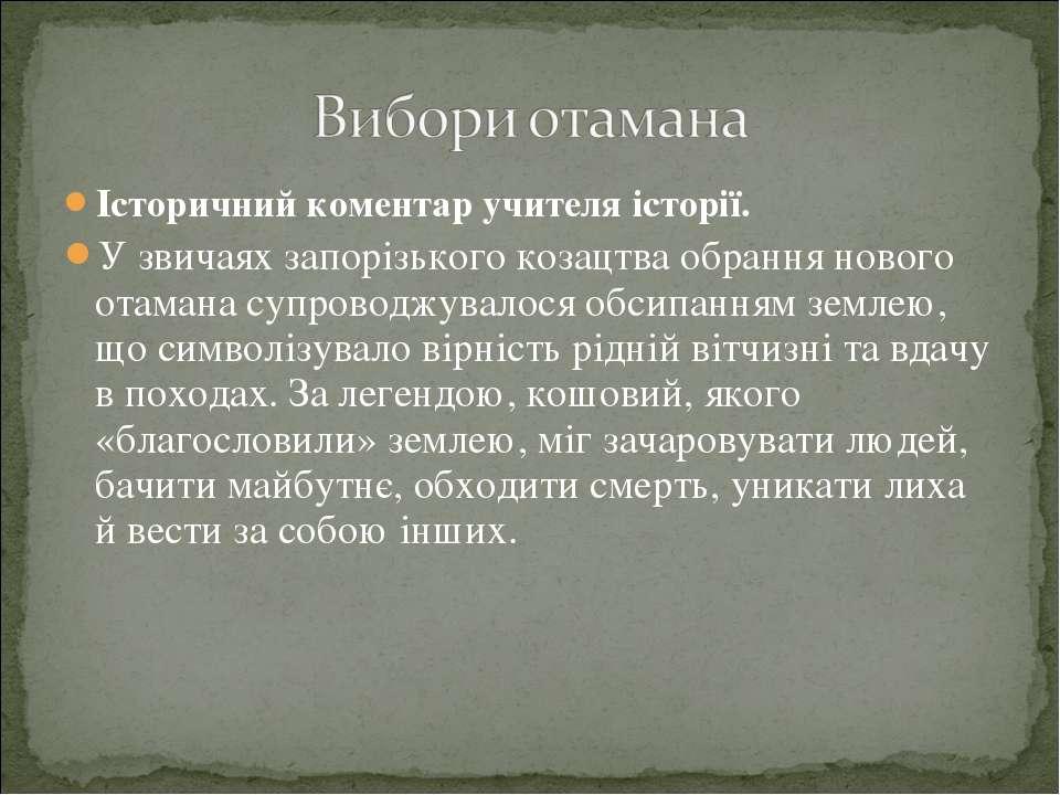 Історичний коментар учителя історії. У звичаях запорізького козацтва обрання ...