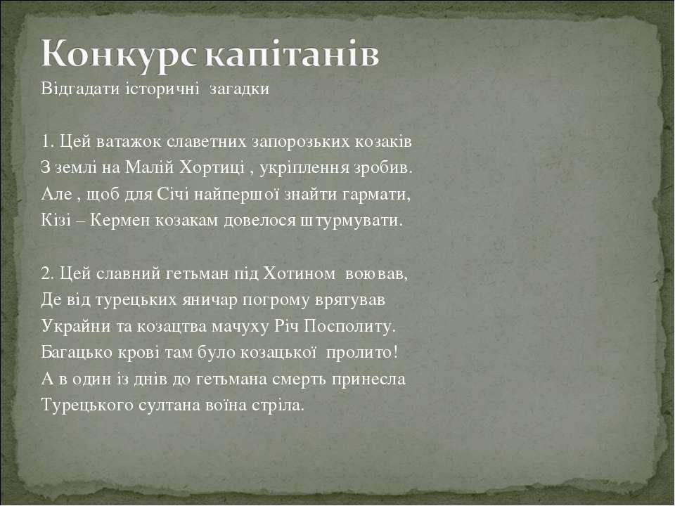 Відгадати історичні загадки 1. Цей ватажок славетних запорозьких козаків З зе...