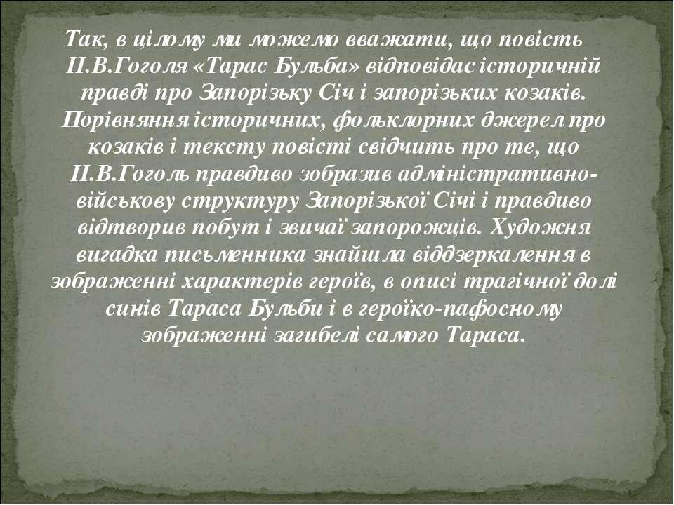 Так, в цілому ми можемо вважати, що повість Н.В.Гоголя «Тарас Бульба» відпові...