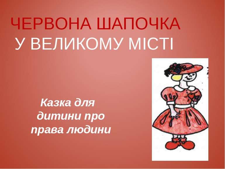 Казка для дитини про права людини ЧЕРВОНА ШАПОЧКА У ВЕЛИКОМУ МІСТІ