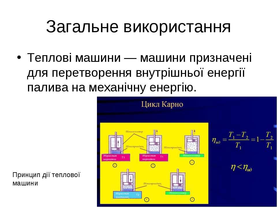 Загальне використання Теплові машини — машини призначені для перетворення вну...