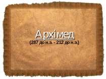 Архімед (287 до н.э. - 212 до н.э.)