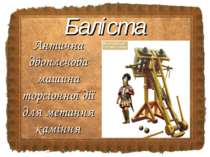 Антична двоплечова машина торсіонної дії для метання каміння Баліста