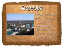 Водовід для подачі води до населених пунктів, зрошуючих та гідроенергетичним ...