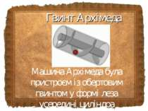 Гвинт Архімеда Машина Архімеда була пристроєм із обертовим гвинтом у формі ле...