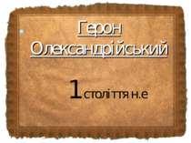 Герон Олександрійський 1 століття н.е